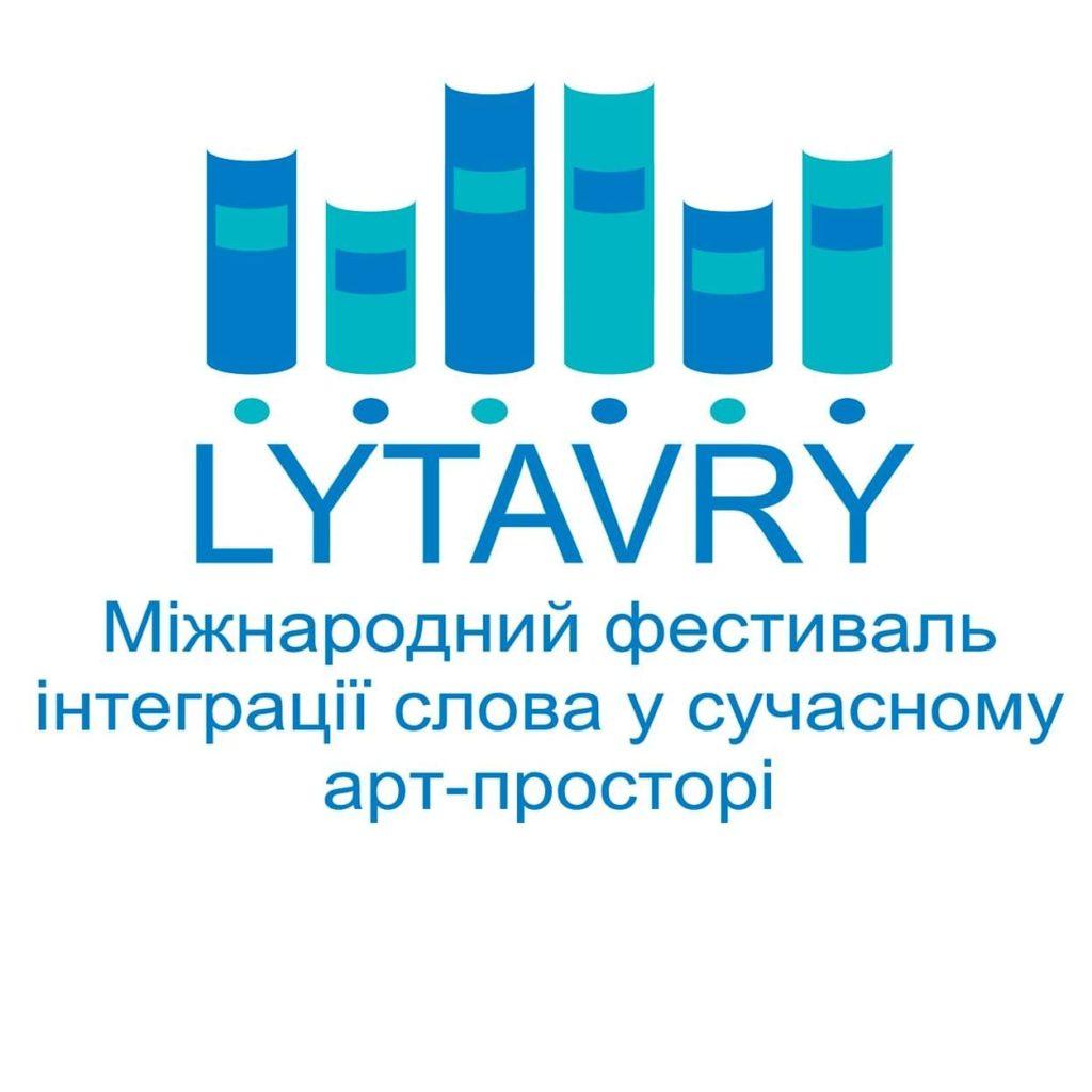 На Чернігівщині втретє пройде масштабний літературний фестиваль «Lуtavrу»