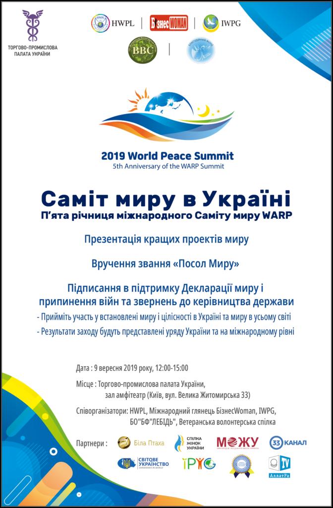 У Києві відбудеться міжнародний Саміт миру