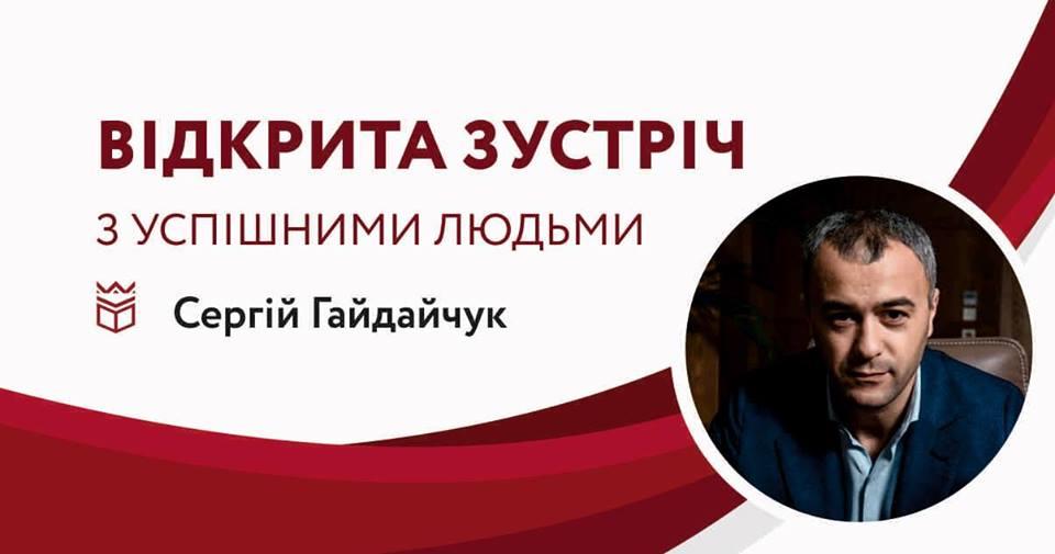 У Франківську відбудеться зустріч із засновником найбільшого українського бізнес-клубу