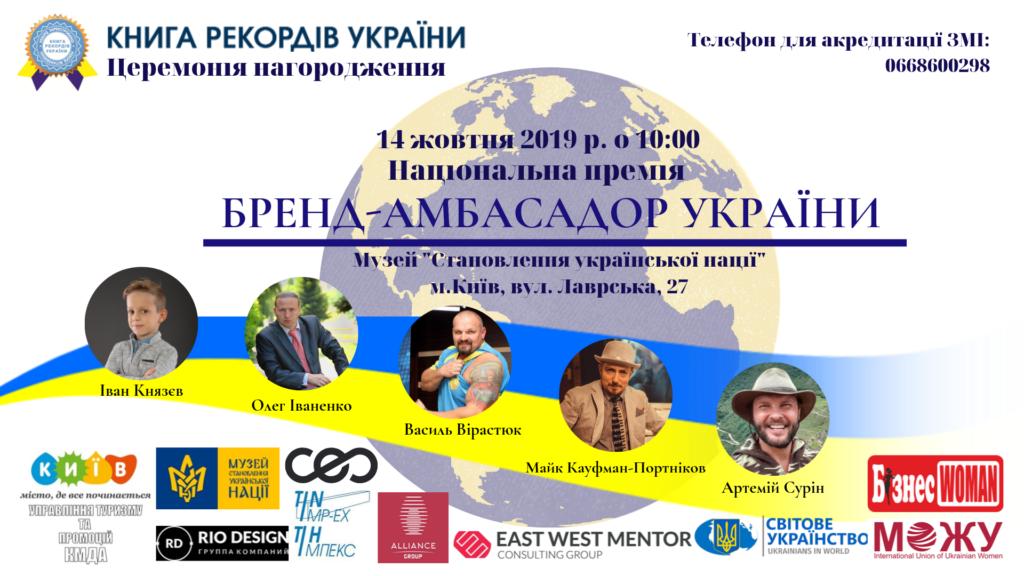 У Києві відбудеться нагородження Бренд-амбасадорів України